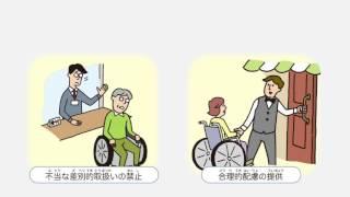 障害者差別解消法PR動画1「法の概要編」