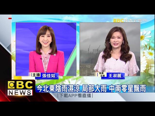 氣象時間 1101022 淑麗早安氣象@東森新聞 CH51