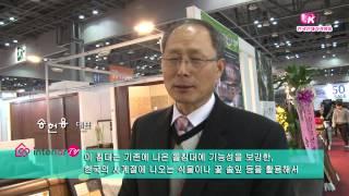 목향가구-돌침대,건강용침대(한국인테리어방송뉴스)