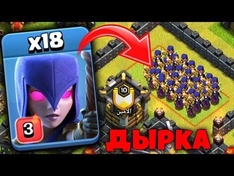 ЧТО ТВОРЯТ ВЕДЬМЫ 3 ЛВЛ?? ДЫРКА В БАЗЕ!!! Clash of Clans