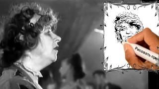 Фаина Раневская, как нарисовать портрет(Фаина Раневская, как нарисовать портрет http://www.youtube.com/c/detimoi Подписывайтесь на наш канал и учитесь рисовать..., 2015-07-18T09:18:28.000Z)