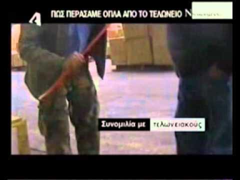 Πώς περάσαμε όπλα από το Τελωνείο - Βίντεο 3