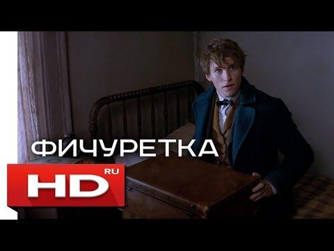 Фантастические твари и где они обитают - Русская Фичуретка (2016)