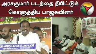 அரசகுமார் படத்தை தீயிட்டுக் கொளுத்திய பாஜகவினர் | BJP