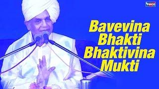 Marathi Kirtan Bavevina Bhakti Bhaktivina Mukhti - Baba Maharaj Satarkar