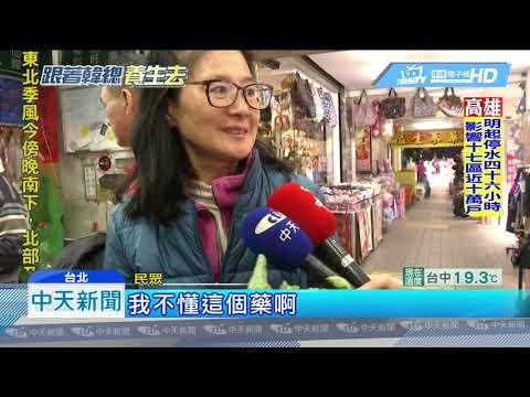 20181211中天新聞 韓國瑜直播煮菜 推廣「綠金」中藥材左手香