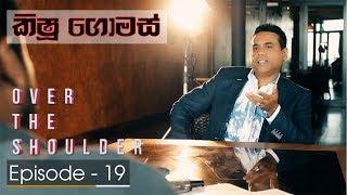 Over The Shoulder | Episode 19 -Kishu Gomez - (2018-05-27) | ITN Thumbnail