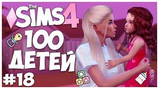 СЛИШКОМ МНОГО ДНЕЙ РОЖДЕНИЯ! - The Sims 4 Челлендж - 100 ДЕТЕЙ