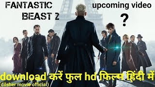 Fantastic beasts 2 | hd movie download in hindi dubbed 2018