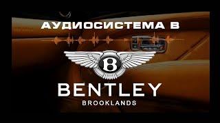 Аудиосистема в Bentley Brooklands