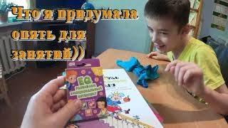 Что я купила для занятий с Ярославом// Развитие эмоционального интеллекта// особое детство Ярика