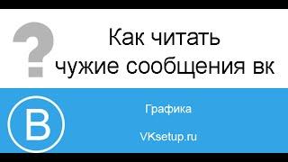 Как читать чужие сообщения вконтакте с помощью PuntoSwitcher(Видео инструкция для сайта http://vksetup.ru ////////////////////////////////////// Ссылка на видео - https://youtu.be/rBs0CEkiHuQ Подписка на..., 2015-09-25T15:17:07.000Z)