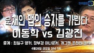 [17.04.28]민주종편티비 문재인맵 스타크래프트 김광진 VS 이동학