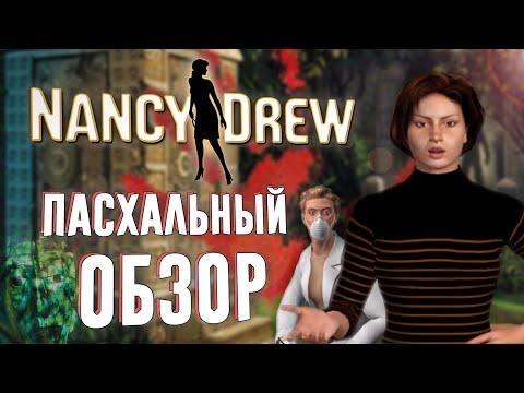 Пасхальный обзор   Нэнси Дрю: Тайна Алой Руки