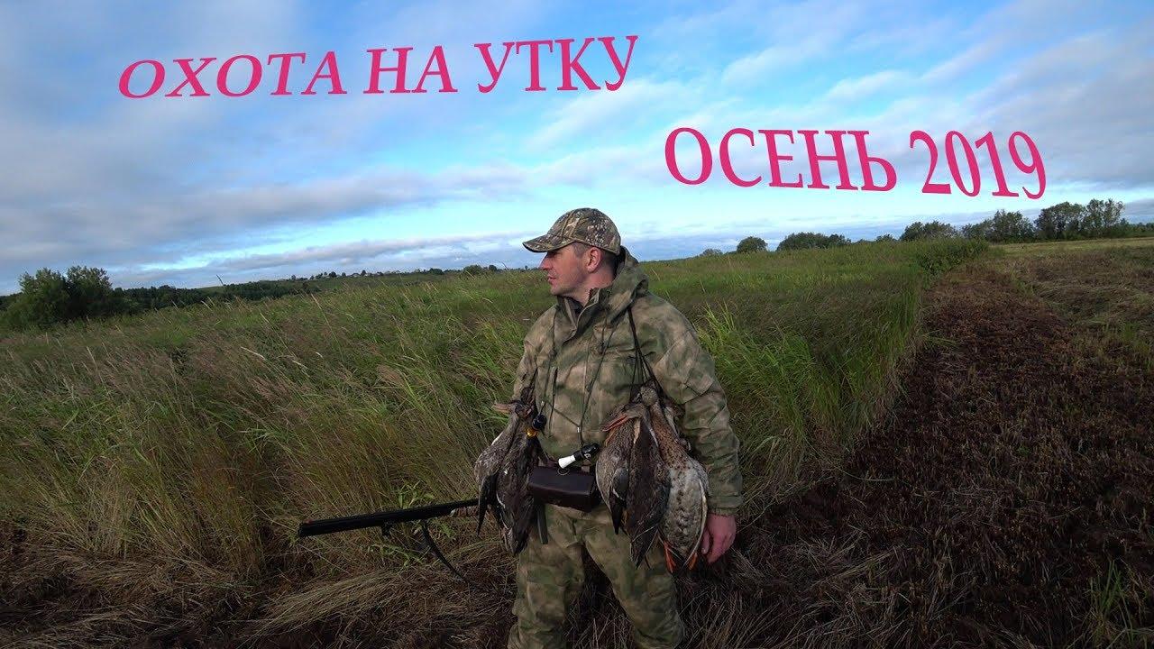 Открытие Охоты НА Утку 2019г.