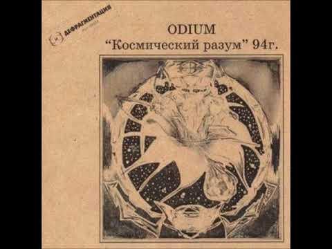 Odium - Космический разум (1994) [Весь Альбом]