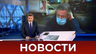 Выпуск новостей в 18:00 от 08.09.2020