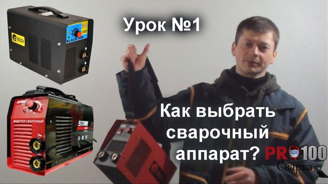 Сварочное оборудование, сварочные электроды, сварочная техника в иркутске.