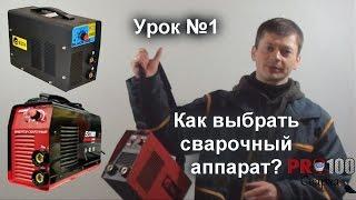видео Сварочный аппарат TIG - рекомендации по выбору