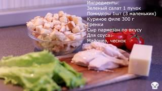 Салат Цезарь с курицей [Рецепты Delicious Time]