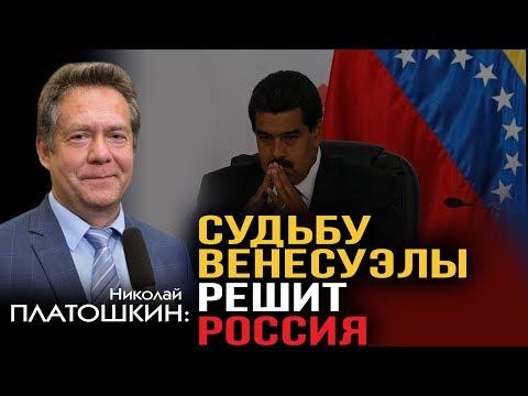 Николай Платошкин. Вся