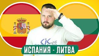 Испания Литва Прогноз и Ставка Товарищеский матч
