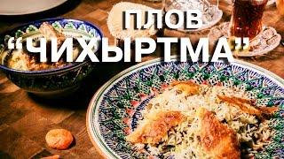 """Как приготовить ПЛОВ """"Чихыртма"""" // Видео рецепт"""