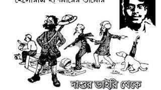 Hesoramer Husiyari Diary - Sukumar Ray