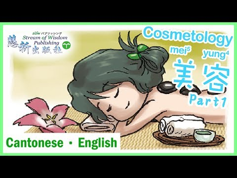 Ways to address 2| 【Hong Kong Cantonese】 | Learn Basis Cantonese Vocabulary | 🌱 SOW from YouTube · Duration:  2 minutes 9 seconds