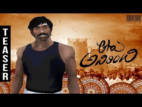 GTA San Andreas - Adhirindhi (Mersal)...