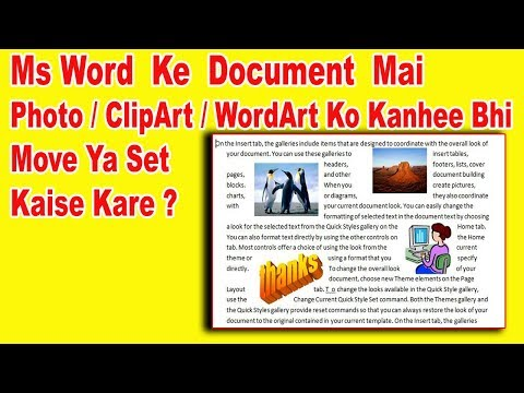 How To Move Freely Or Set Photo,ClipArt, WordArt Anywhere In Document In Ms Word In Hindi