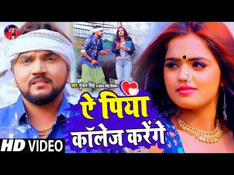 Ae Piya Collage Karenge | Gunjan Singh | ऐ पिया कॉलेज करेंगे | Antra Singh Priyanka | Full Hd Video