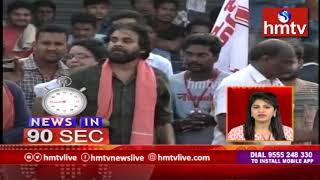 12pm News In 90 Seconds | Latest Telugu News In 90 Seconds | 23.02.2019 | hmtv