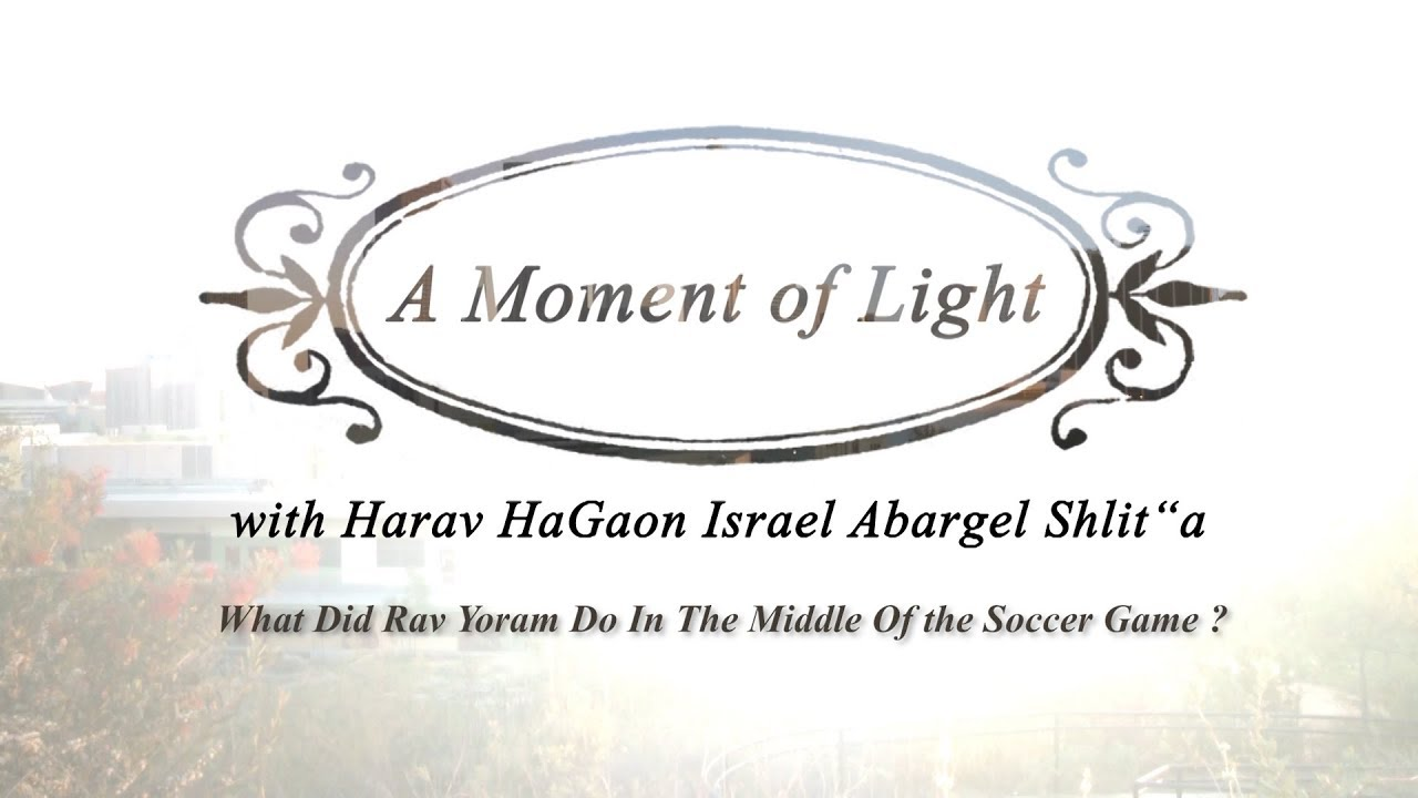 """""""A Moment of Light"""" - What Did Rav Yoram Do In The Middle Of the Soccer Game?"""