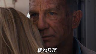 映画『007/ノー・タイム・トゥ・ダイ』|TVSpot(Secrets Theme)<10月1日(金)全国公開>