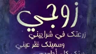 أجمل فيديو تهنية للزوج 😍بمناسبة رأس السنة الجديدة ⚘❤