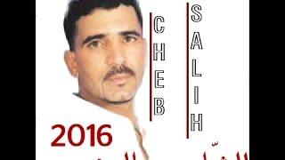 CHEB SALIH 2016 ✪ شكون حبيبي ✪ CHKOUN HBIBI(version originale)