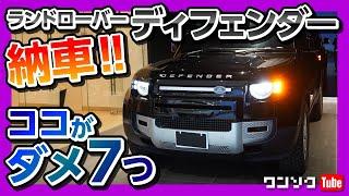 【ココがダメ!! 7つの欠点】ランドローバー新型ディフェンダー納車後レポート!!   LAND ROVER DEFENDER110S 2021