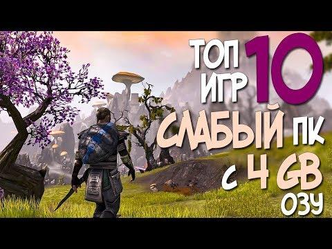 ТОП 10 ИГР ДЛЯ СЛАБЫХ ПК С 4 ГБ ОЗУ В 2019 ГОДУ!