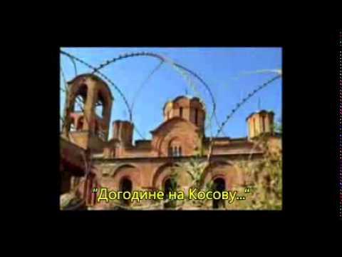 Догодине на Косову - оригинална верзија са текстом