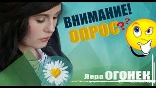 Лера Огонек - Опрос о съемках нового клипа 🌼