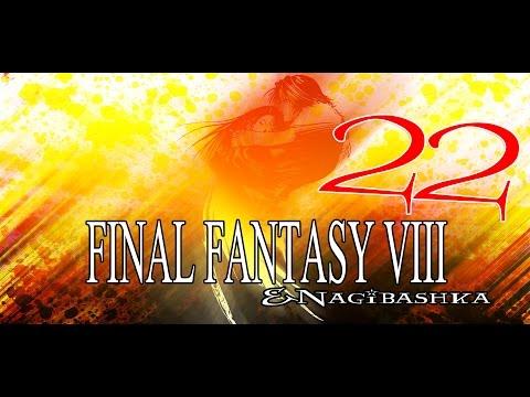 Final Fantasy 8, Полное прохождение, 22 часть, Осада (1 из 2)