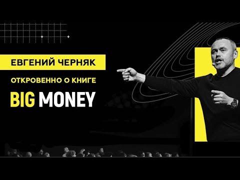 Евгений Черняк: откровенно о книге «Big Money»