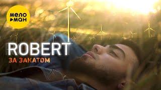 Роберт - За закатом 12+