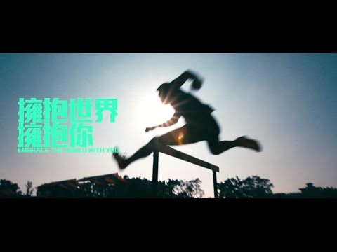 【2017臺北世大運主題曲】擁抱世界擁抱你MV (Full Version)