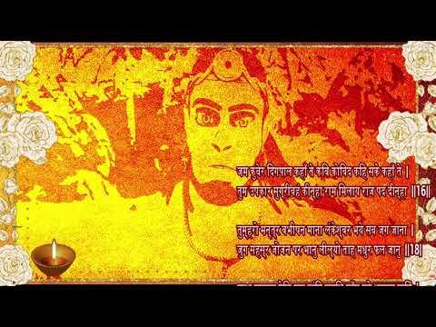 hanuman-chalisa-super-fast- -हनुमान-चालीसा-सुपरफास्ट