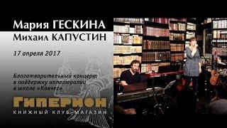 "Мария Гескина и Михаил Капустин. ""Гиперион"", 17.04.17"