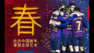 Barça players' wishes for a happy Chinese New Year!