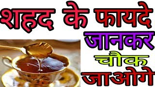 स्वस्थ शरीर के लिए शहद का रोजना इस्तेमाल करना चाहिए!! health benefit of honey