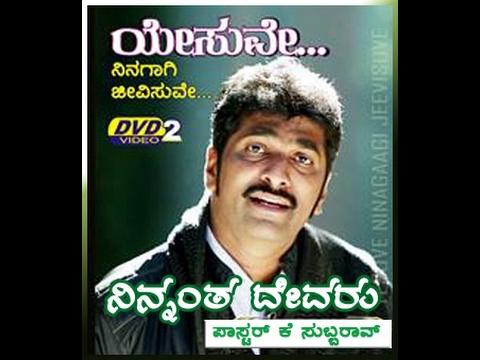 Ninnanta Devaru Yaru Illa - Kannada Christian Beautiful Song